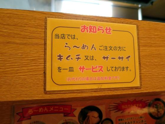 芦屋らーめん庵 尼崎店