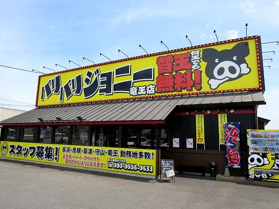 バリバリジョニー 竜王店