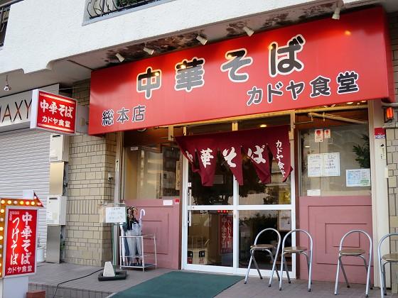 カドヤ食堂 総本店