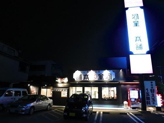 河童ラーメン宝塚店