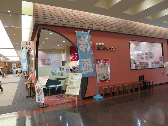 宮っ子ラーメン 尼崎キューズモール店