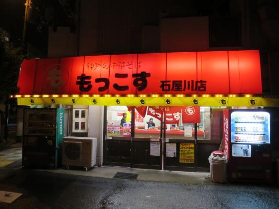 もっこす 石屋川店