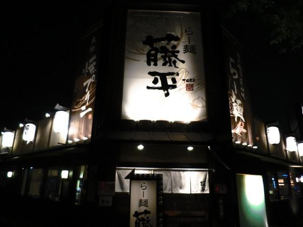 ラーメン藤平 川西多田店
