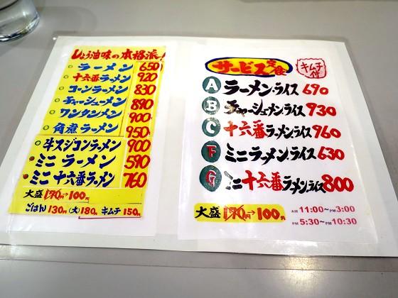 尾道ラーメン十六番