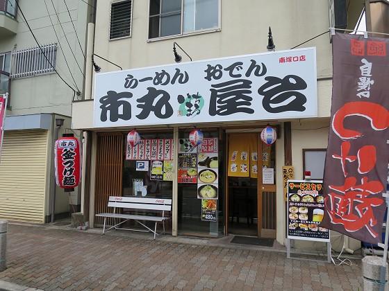 市丸屋台 南塚口店