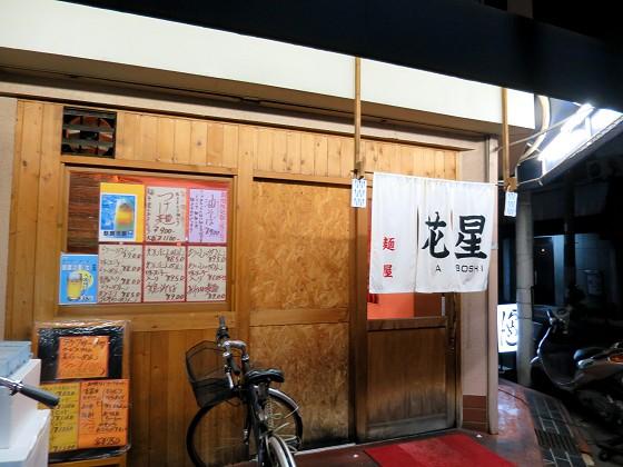 麺屋花星『油そば』