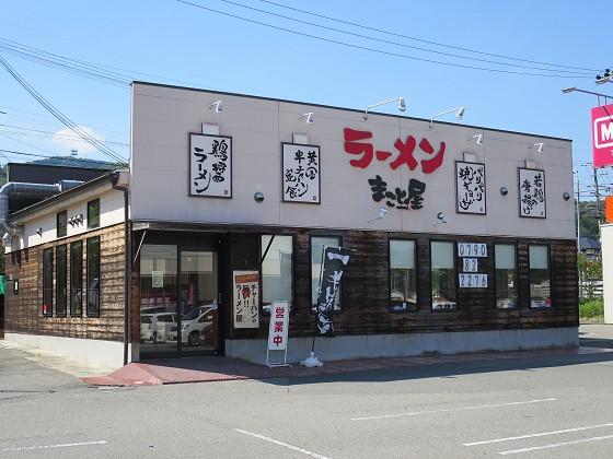 ラーメンまこと屋 佐用店