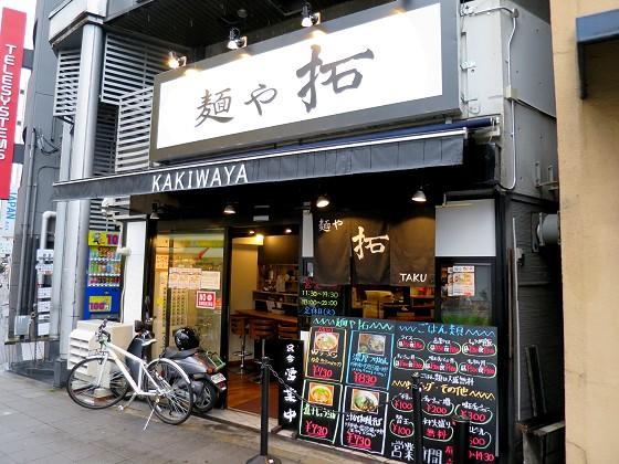 麺や拓 エビス店