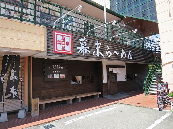 らーめん幕末 田辺店