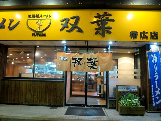 麺匠双葉 帯広店