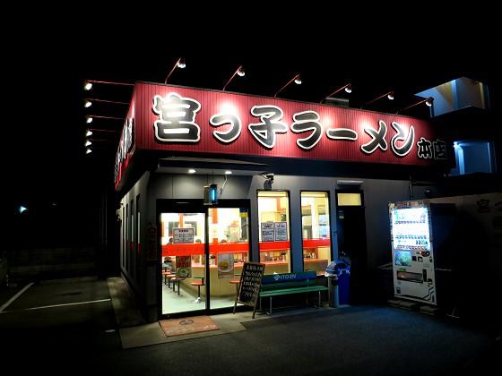 宮っ子ラーメン本店