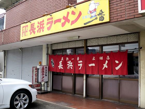 長浜一番 広畑店