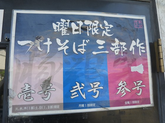 電撃羅愛麺 青空きっど零