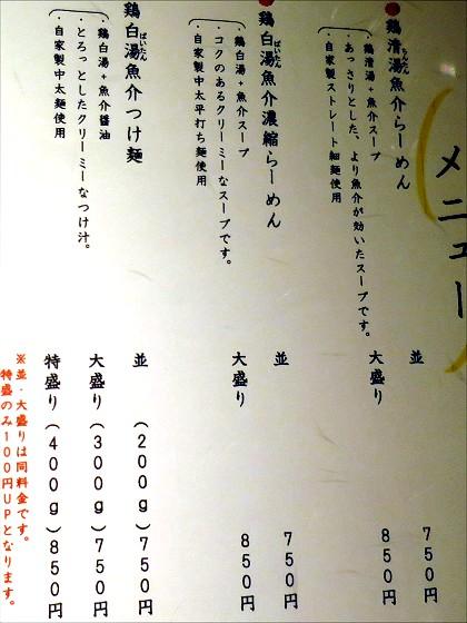 麺ヒキュウ