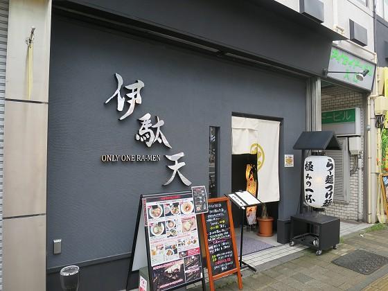 伊駄天 静岡店