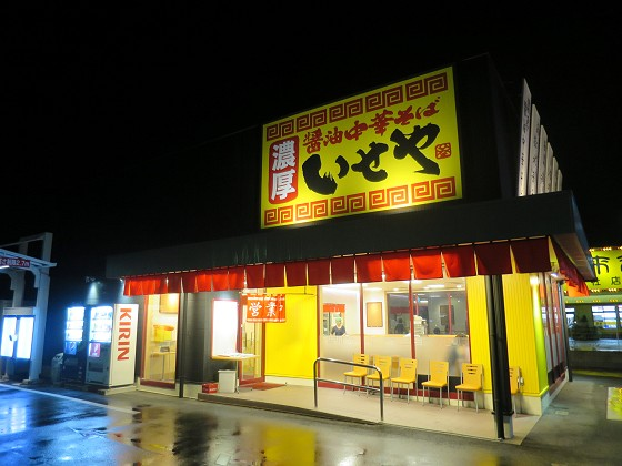 中華そばいせや 滝野社店