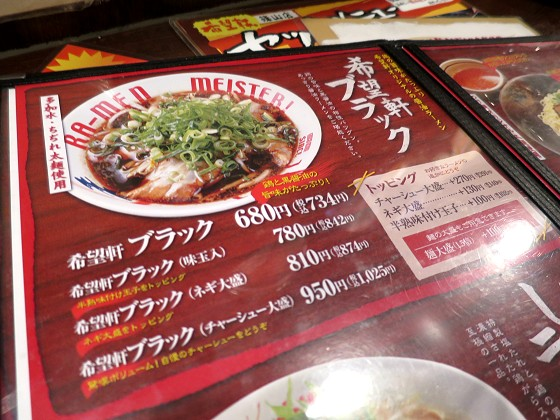 希望軒 丹波篠山店