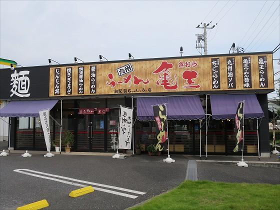 九州らーめん亀王 姫路飾磨店