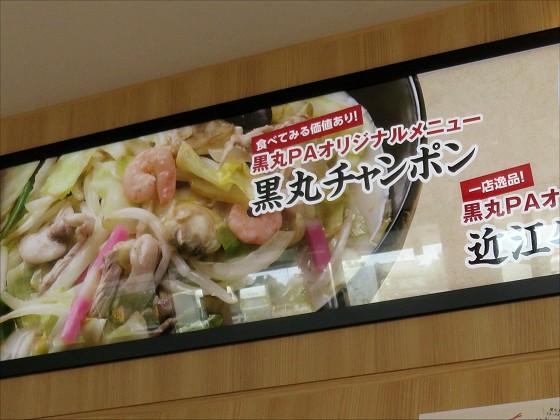 モテナス黒丸(下り)