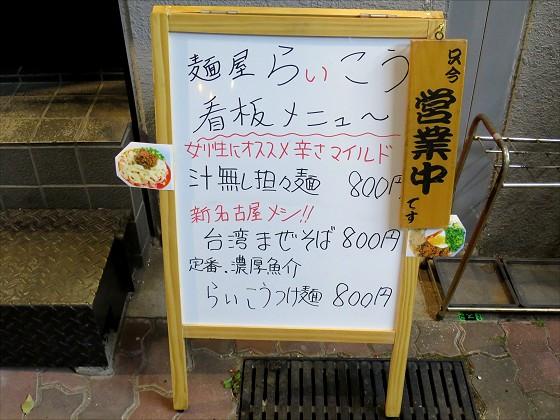 麺屋らいこう 神戸店