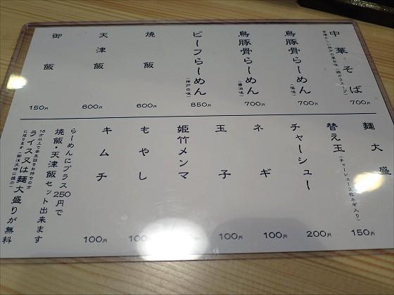 神戸拉麺 龍虎