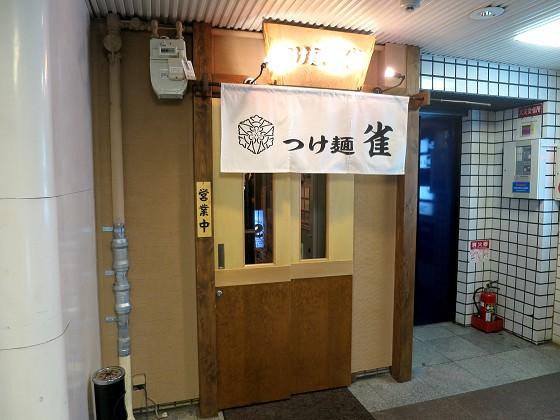 つけ麺雀 北新地店