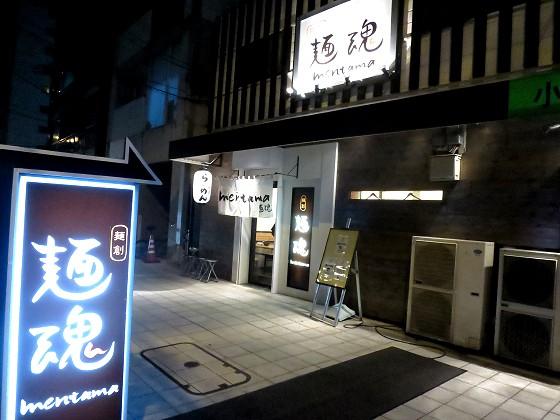 麺創麺魂 中崎西店