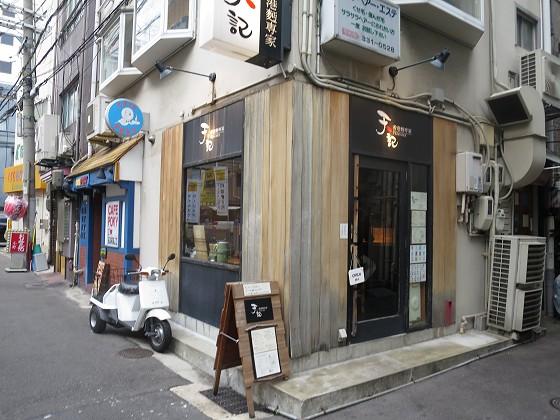 香港麺専科 天記