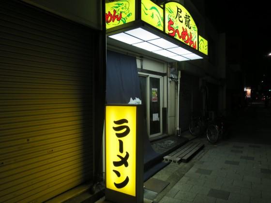 尼龍『尼龍ラーメン(醤油)』
