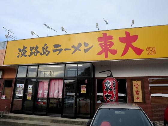 淡路島ラーメン東大
