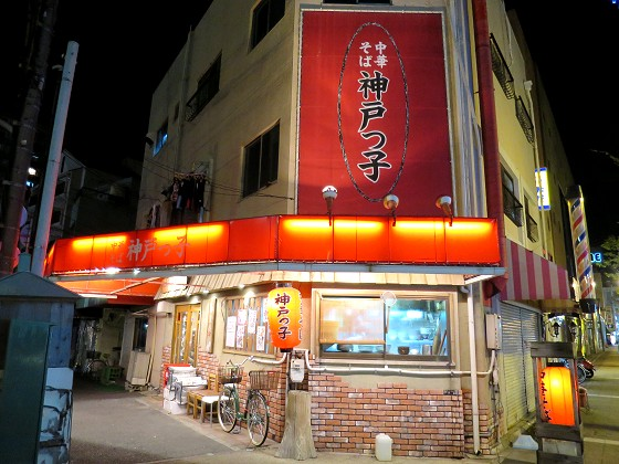 神戸っ子 新開地本店