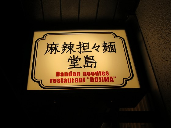 麻辣担々麺堂島