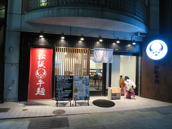 松阪牛麺 西宮本店