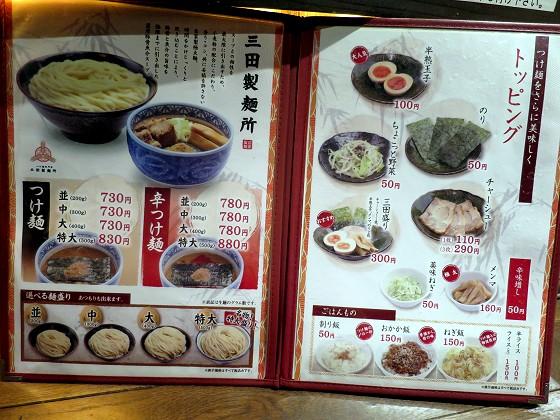 三田製麺所 北新地店