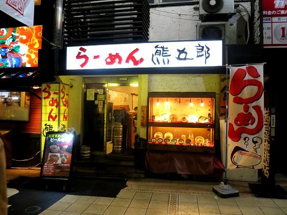 らーめん熊五郎 三宮西口店