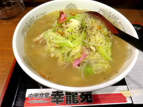 中華食堂 幸龍苑