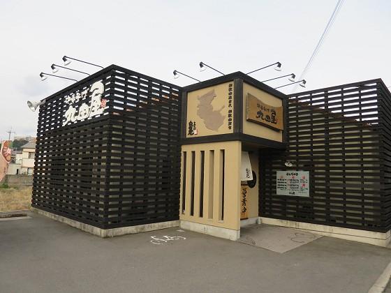 丸田屋 次郎丸店
