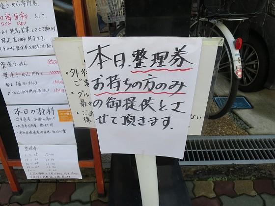 和海日和『蟹塩らーめん肉増し』