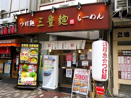 三豊麺 元町プラザ店
