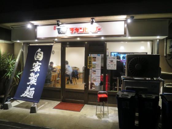 麺チキンヒーロー 甲東園店
