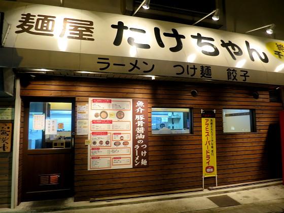 麺屋たけちゃん