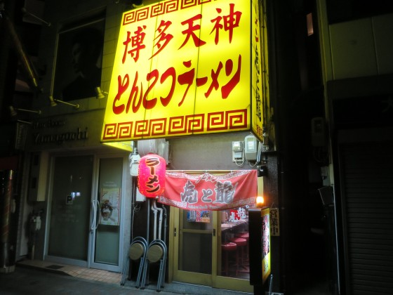 ラーメン虎と龍 板宿店