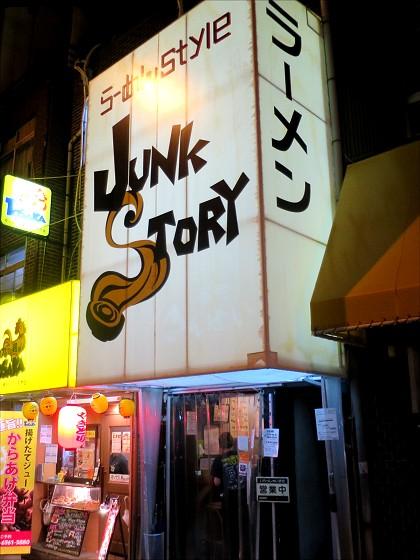 らーめんstyle Junk STORY
