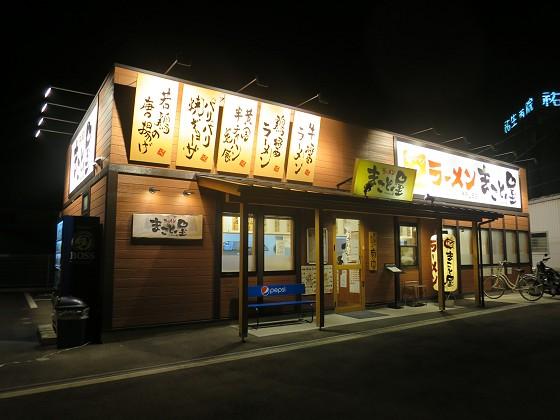ラーメンまこと屋 伊丹山田店