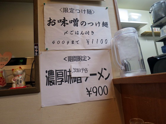 らーめんつけ麺大前田
