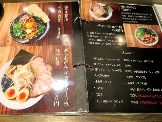 麺道しゅはり 麺ロード店