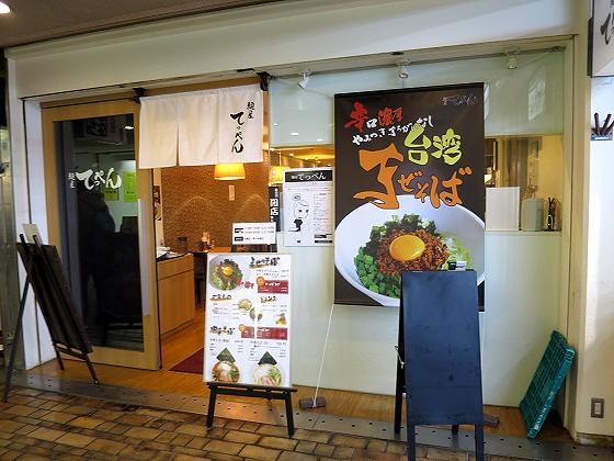 麺屋てっぺん
