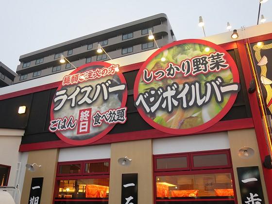 一日一麺や 大和製麺所