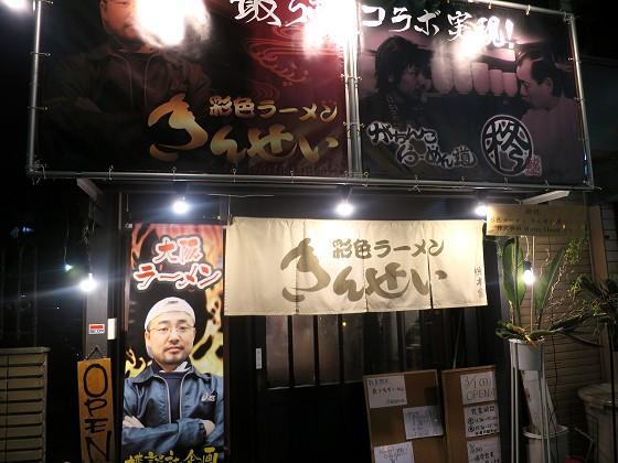 麺屋コラボ館