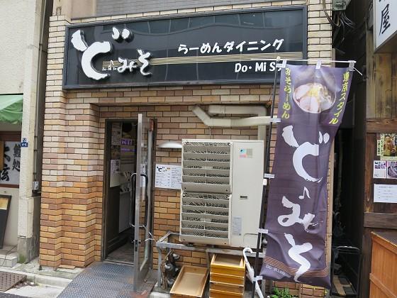 らーめんダイニングどみそ 京橋本店